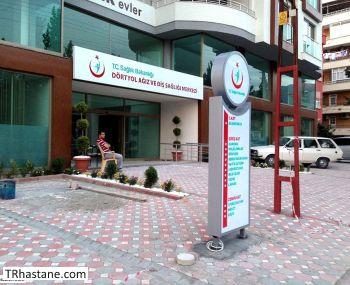 Dörtyol Ağız ve Diş Sağlığı Merkezi