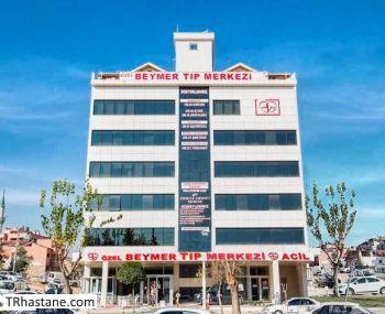 Özel Beymer Tıp Merkezi