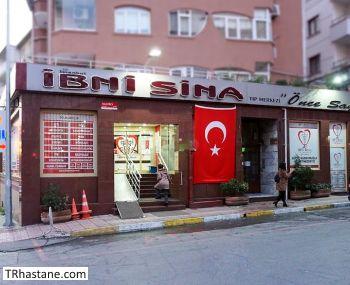 Özel İstanbul İbni Sina Tıp Merkezi